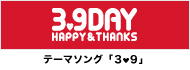 3.9DAY HAPPY&THANKS
